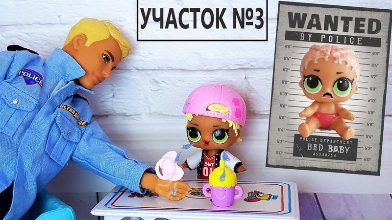 МАЛЫШКА ЛОЛ ПРОПАЛА! СБЕЖАЛА! Мультики с куклами lol surprise. Видео с игрушками