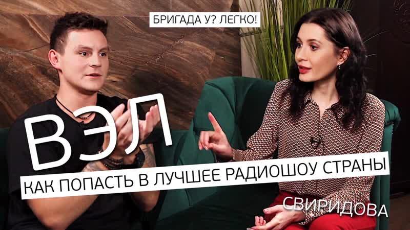 Вэл о том как попал в утреннее шоу Бригада У про кастинг для Первого канала.