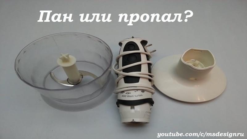 BRAUN Minipimer Пан или пропал
