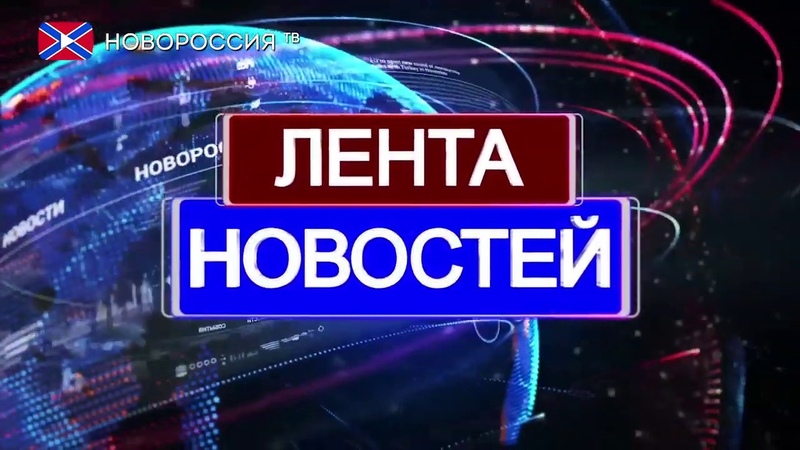 Лента новостей на Новороссия ТВ в 13:00 - 25 сентября 2019 года