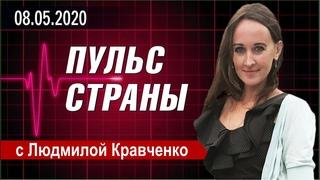 20 ЛЕТ У РУЛЯ - ПУЛЬС СТРАНЫ с Людмилой Кравченко ◄►