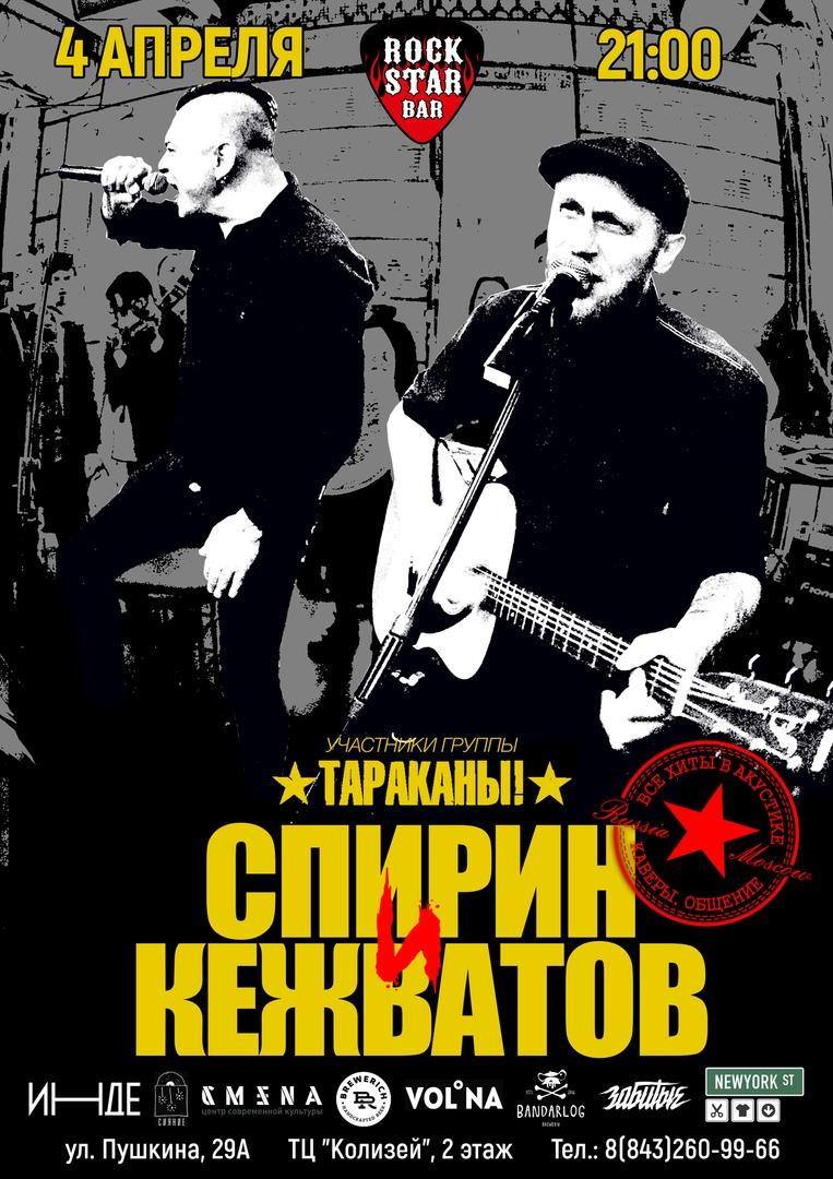 Афиша 04.04 / СПИРИН И КЕЖВАТОВ / ROCKSTAR BAR