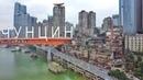 ЧУНЦИН - 33 млн жителей. Огромный китайский мегаполис и самое красивое метро