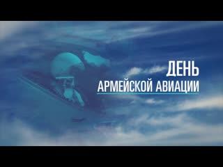 День армейской авиации  - 2019.