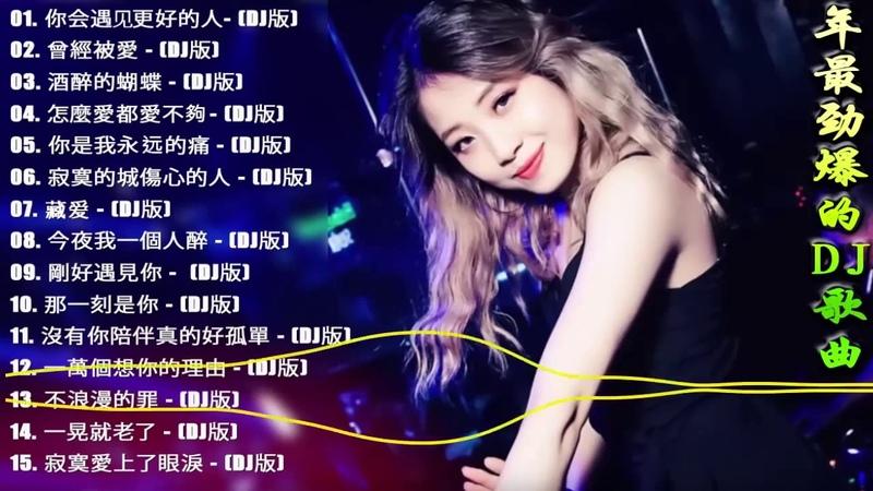 舞曲串烧 Chinese DJ 2020 年最劲爆的DJ歌曲 中文舞曲 跟我你不配 全中文DJ舞曲 高清 新