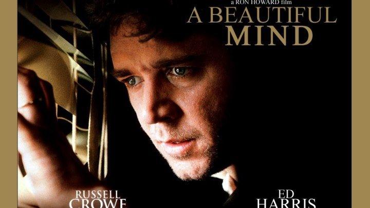 Игры разума 2001 A Beautiful Mind биография мелодрама драма