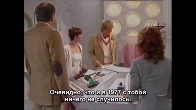 Классический доктор кто 20 сезон 3 серия 4 часть Мертвец Модрин русская озвучка