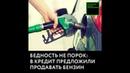 Бедность не порок в кредит предложили продавать бензин