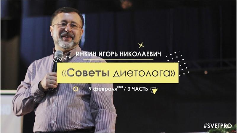 Епископ Игорь ИНКИН Советы диетолога 3 часть