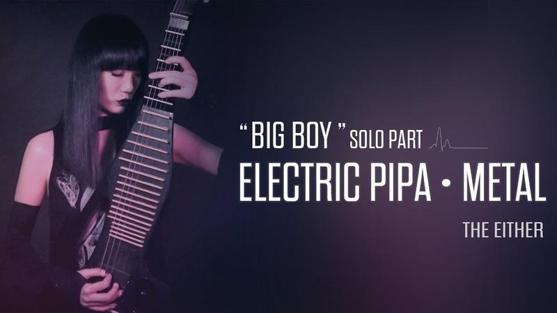 "【Studio Live】Metal on Pipa_""Big Boy"" (Pipa Solo)_THE EITHER"