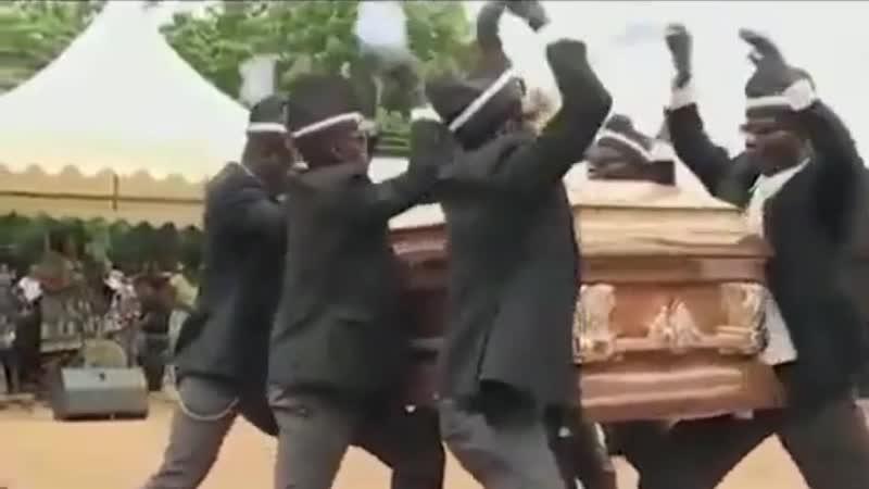 весёлые похороны