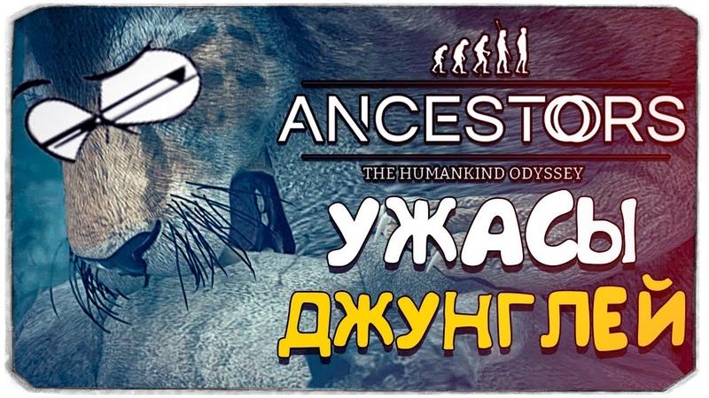 СМЕРТЕЛЬНАЯ БИТВА - Ancestors: The Humankind Odyssey