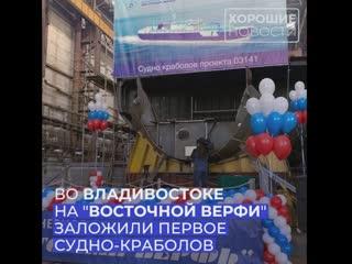 Приморские судостроители заложили первое спроектированное в России судно для добычи и переработки краба