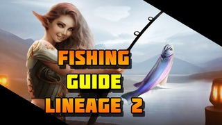PACIFIST - The Best Guide Fishing Lineage 2 / Лучший гайд по рыбалке Lineage 2!!!