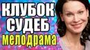 Клубок судеб 2016 Новая мелодрама, КЛЁВЫЙ Русский фильм о любви