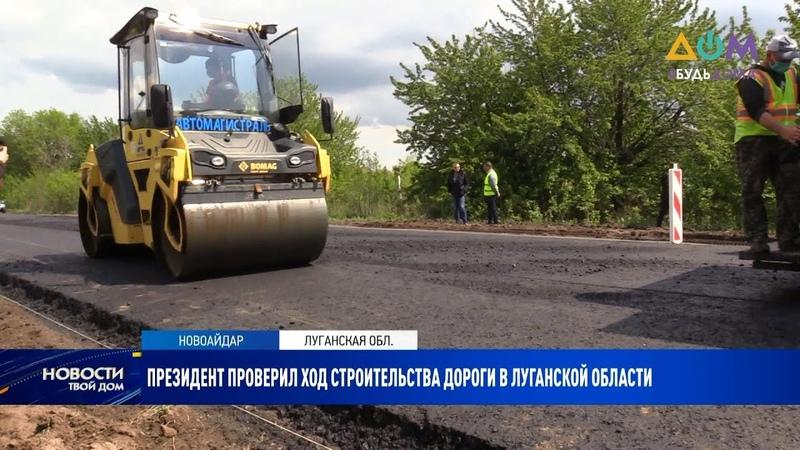 Трассу Северодонецк – Станица Луганская отремонтируют в рамках Большого строительства