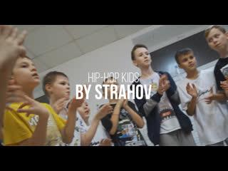 HIP-HOP KIDS BY STRAHOV | ИСКРА