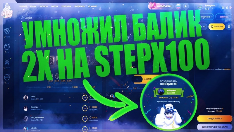 УМНОЖИЛ БАЛАНС НА STEPX100 ПО ТАКТИКЕ