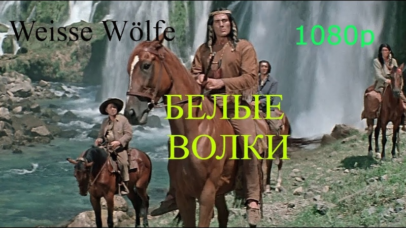 БЕЛЫЕ ВОЛКИ / Фильм Вестерн про Индейцев / 1969 Гойко Митич 1080p