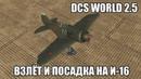 DCS World 2.5 И-16 Взлёт и посадка