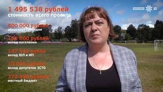 В Калашниково стартовал сбор средств на реализацию Программы поддержки местных инициатив-2020