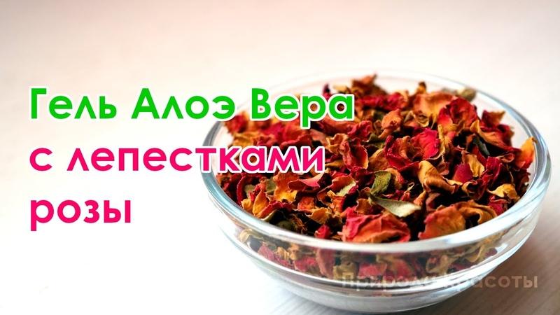 Гель Алоэ Вера с лепестками розы Успокаивающее и противовоспалительное средство для всех типов кожи