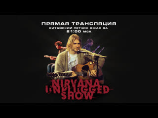 Nirvana tribute show 25 лет unplugged in new york