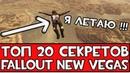 ТОП 20 СЕКРЕТОВ FALLOUT NEW VEGAS