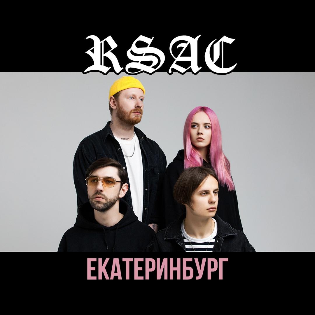 Афиша Екатеринбург RSAC / 09.11.2019 / Екатеринбург