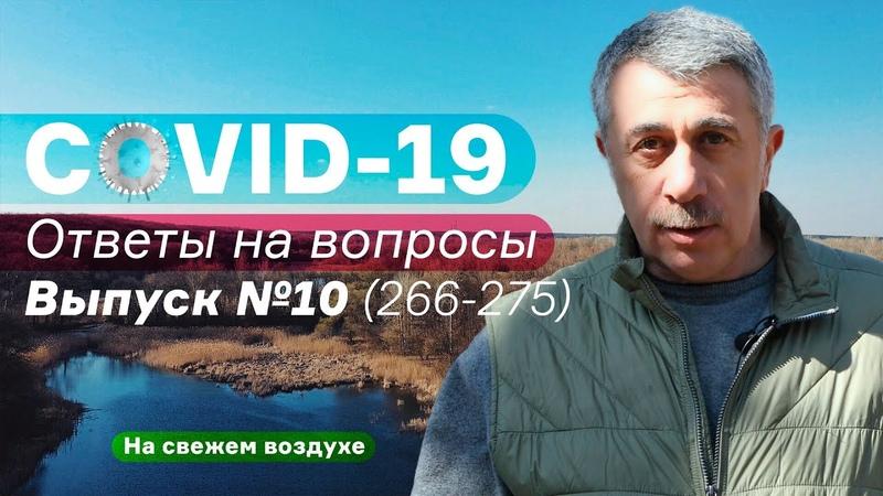 COVID 19 Ответы на вопросы Выпуск №10 вопросы 266 275 Доктор Комаровский