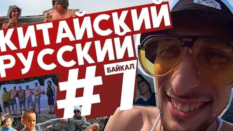 Байкал l Конфликт на переправе l Россия матушка l Китайский Русский 7
