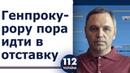 Портнов Дела связанные с Порошенко тормозят Генпрокурор и его подчиненные