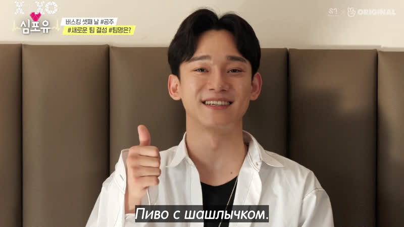 РУСС САБ 191120 Шоу 'Heart4You Chen Edition' EP25