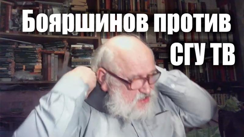 Бояршинов про страйки от СГУ ТВ