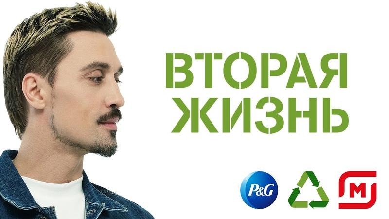 Дима Билан - Вторая жизнь (премьера эко-манифеста 2020 совместно с PG)