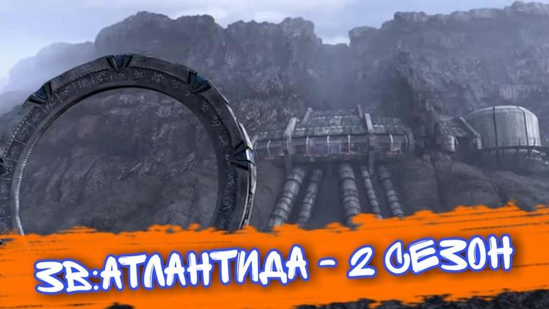 Звёздные Врата Атлантида 2 Сезон Мнение
