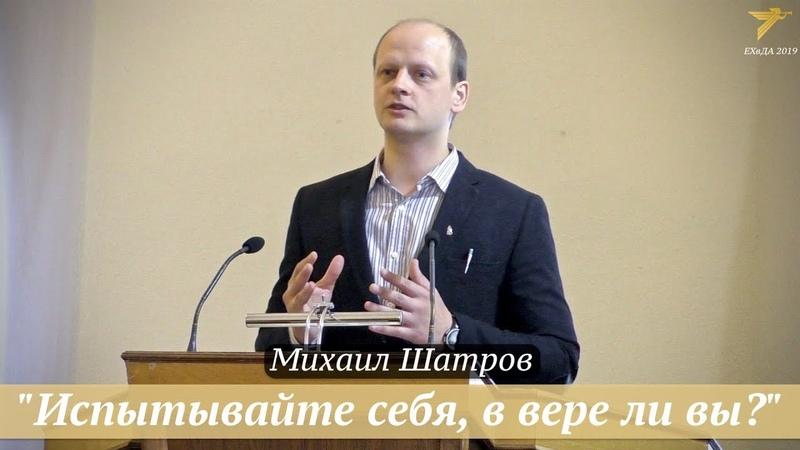 Михаил Шатров - Испытывайте себя, в вере ли вы?