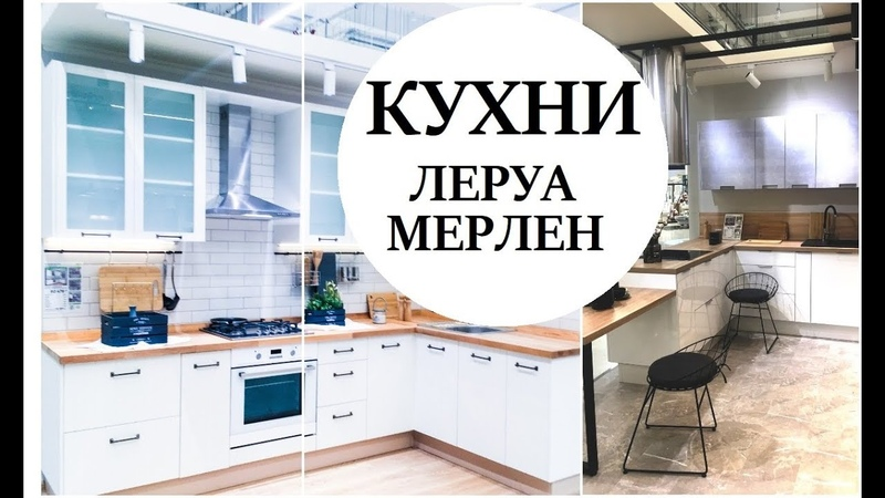 КУХНИ ЛЕРУА МЕРЛЕН ЗИЛ