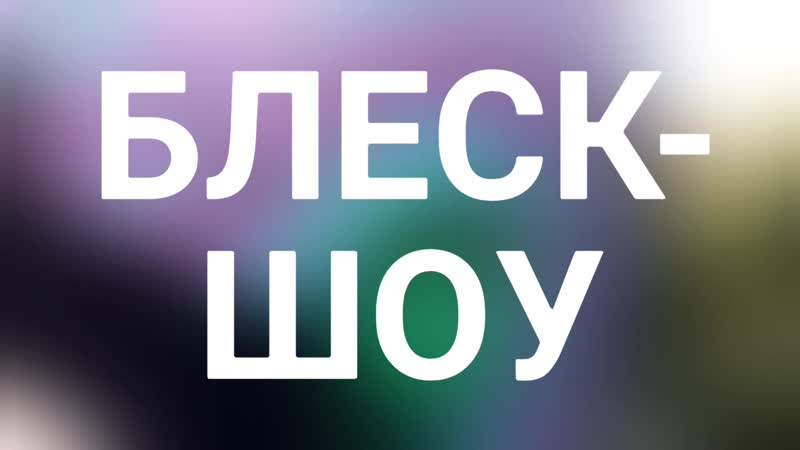 Блеск-шоу Павлин