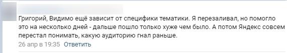 Стратегии управления ставками в Яндекс.Директе: проблемы и способы решения, изображение №17