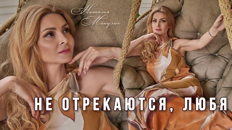 Наталья Манулик Не отрекаются любя