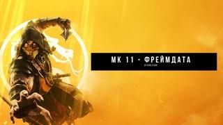 МК 11 - Фреймдата (by )