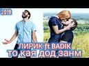Lirik ft BADIK Токая ма дод занм Бехтарин репи ошики 2019