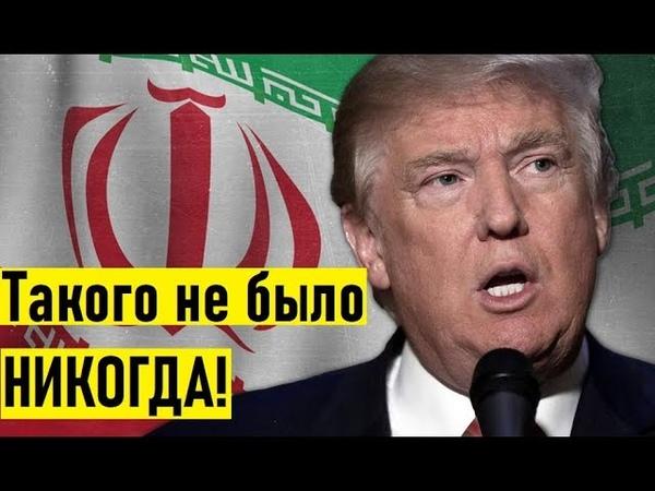 Трамп нарушил все ПРАВИЛА Что ждет МИР после ПРОТИВОСТОЯНИЯ Ирана и США Обсуждение