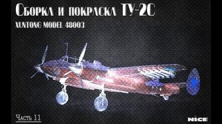 Постройка Ту-2/ Full Build Tu-2. Часть 11 /Part 11
