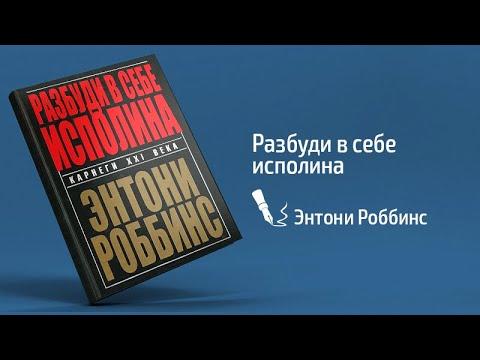 Книга которую стоит прочитать ВСЕМ ЭНТОНИ РОББИНС.Разбуди в Себе Исполина.