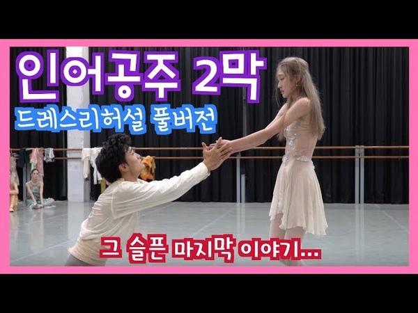 김기민 이수빈 발레 인어공주 리허설 2막 풀버전 Kimin Kim Soobin Lee Song of the Mermaid Rehearsal 2 full version