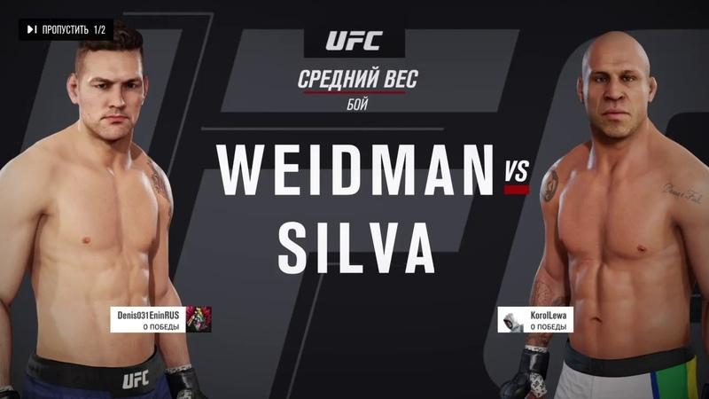 PFC 6 Weidman vs Silva