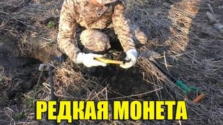 КОПАЕМ КЛАД МОНАШКИ попалась РЕДКАЯ МОНЕТА !!!