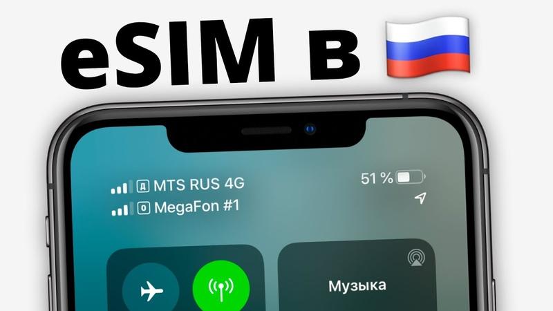 ESIM в России уже сейчас но КАК